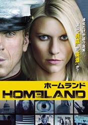 HOMELAND/ホームランド<ファースト・シーズン>