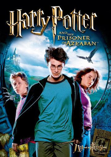 ハリー・ポッターとアズカバンの囚人