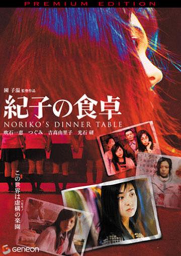 紀子の食卓