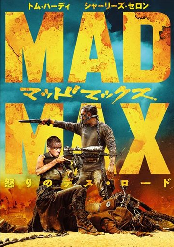 マッドマックス 怒りのデス・ロード(特典映像付)