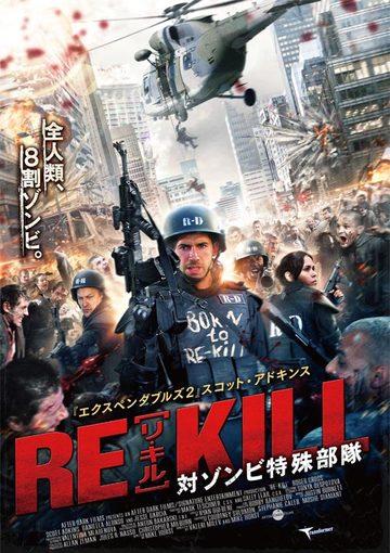 RE KILL[リ・キル] 対ゾンビ特殊部隊