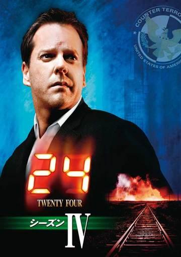 24 -TWENTY FOUR- シーズン4