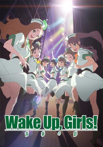 Wake Up, Girls! 青春の影