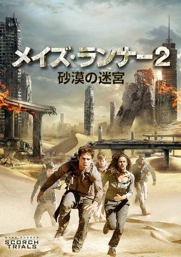 メイズ・ランナー2 砂漠の迷宮