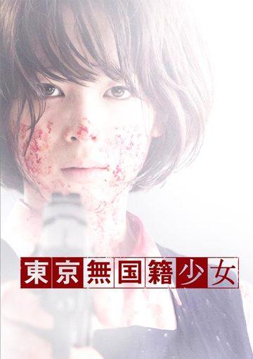 東京無国籍少女