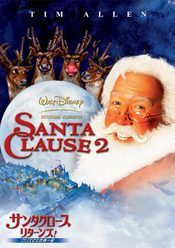 サンタクロース・リターンズ!クリスマス危機一髪