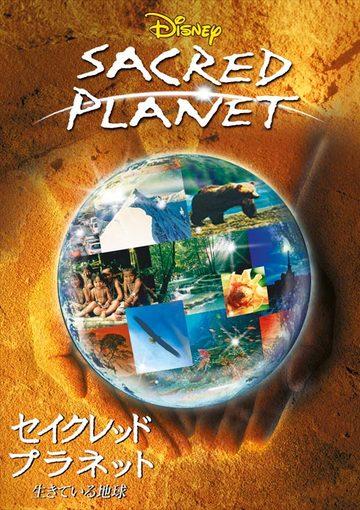 セイクレッド・プラネット/生きている地球