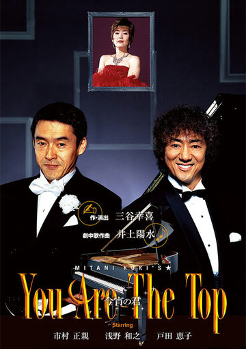 You Are The Top ~今宵の君~
