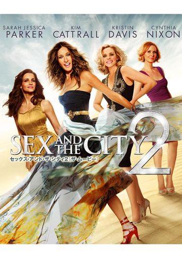 セックス・アンド・ザ・シティ2 [ザ・ムービー]