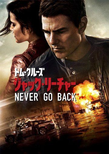 【1年レンタル】ジャック・リーチャー:NEVER GO BACK