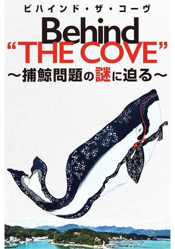 ビハインド・ザ・コーヴ 〜捕鯨問題の謎に迫る〜
