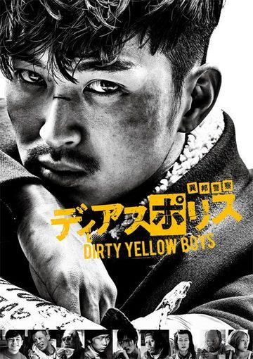 ディアスポリス -DIRTY YELLOW BOYS-