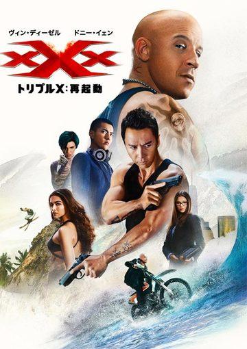 【1年レンタル】xXx<トリプルX>:再起動