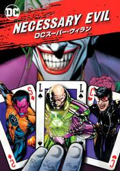 Necessary Evil/DC スーパー・ヴィラン