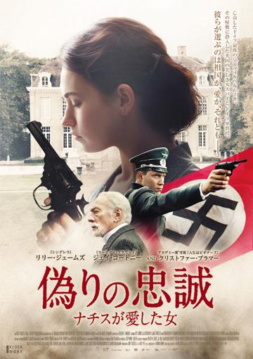 偽りの忠誠 ナチスが愛した女