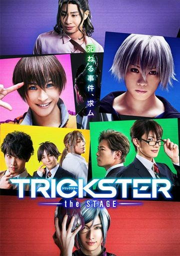TRICKSTER ~the STAGE~