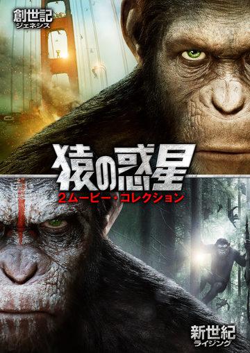 猿の惑星 2ムービー・コレクション