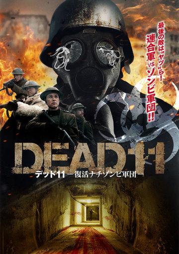 デッド 11 ─復活ナチゾンビ軍団─