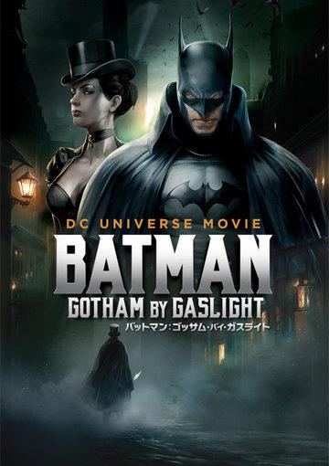 バットマン:ゴッサム・バイ・ガスライト