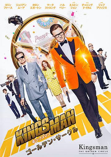 【先行配信】キングスマン:ゴールデン・サークル