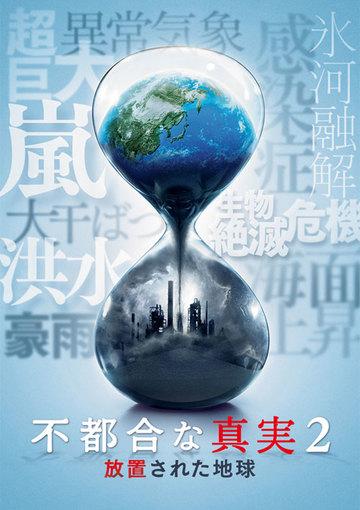 【1年レンタル】不都合な真実2:放置された地球