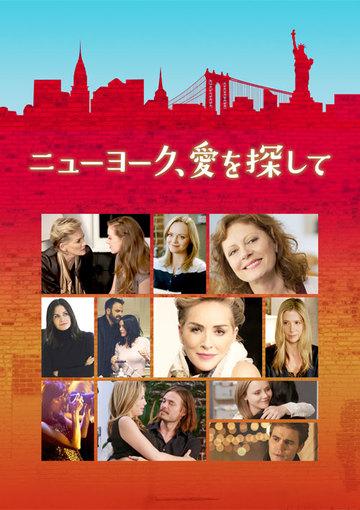 ニューヨーク、愛を探して