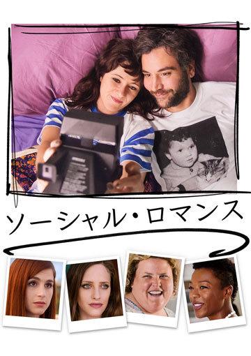 【1年レンタル】ソーシャル・ロマンス