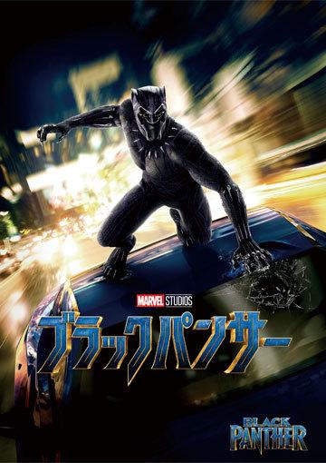 【先行3年レンタル】ブラックパンサー