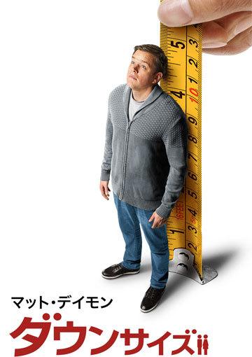 【1年レンタル】ダウンサイズ