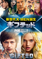 ギフテッド 新世代X-MEN誕生