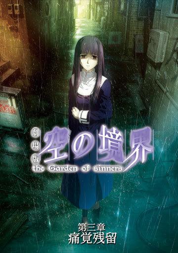 劇場版「空の境界」第三章 痛覚残留