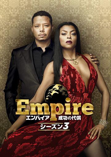 Empire 成功の代償 シーズン3