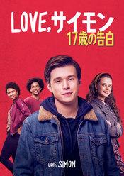 【先行配信】Love, サイモン 17歳の告白