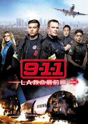 9-1-1 LA救命最前線
