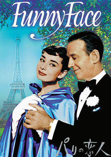パリの恋人