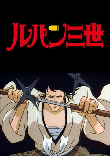ルパン三世 燃えよ斬鉄剣