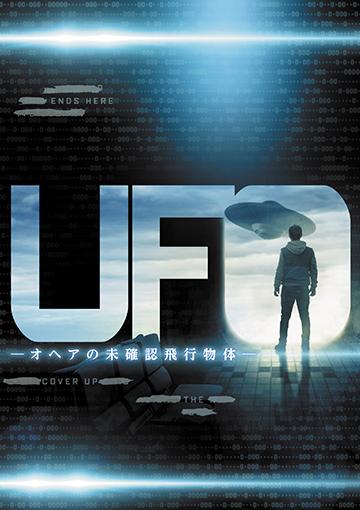 UFO オヘアの未確認飛行物体
