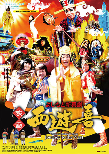 よしもと新喜劇 映画「西遊喜」