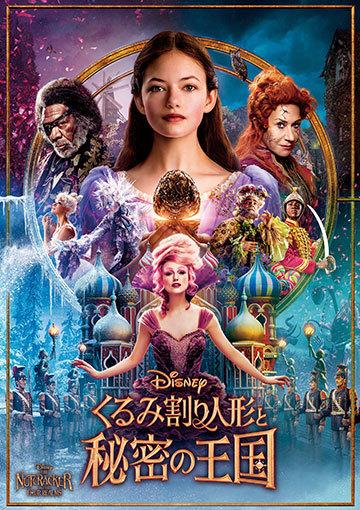 【3年レンタル】くるみ割り人形と秘密の王国