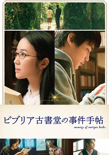 【先行配信】ビブリア古書堂の事件手帖
