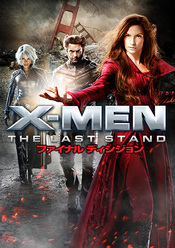 X-MEN:ファイナル ディシジョン(購入版)