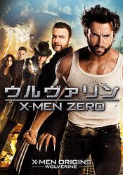 ウルヴァリン:X-MEN ZERO(購入版)