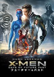 X-MEN:フューチャー&パスト(購入版)