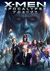 X-MEN:アポカリプス(購入版)