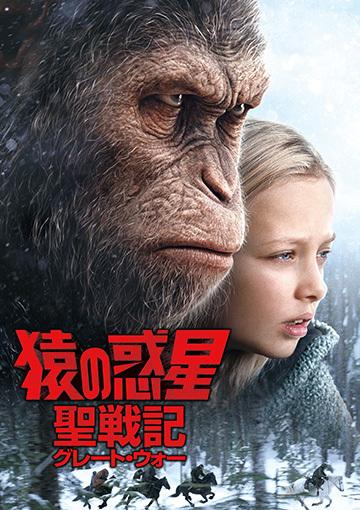 猿の惑星:聖戦記(グレート・ウォー)(購入版)