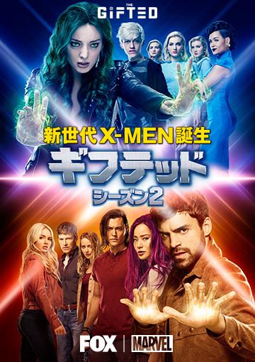 ギフテッド 新世代X-MEN誕生 シーズン2