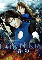 Lady Ninja~青い影~(購入版)