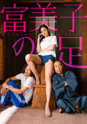TANIZAKI TRIBUTE 富美子の足(購入版)