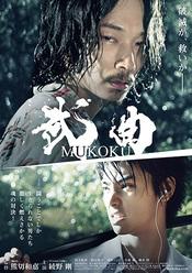 武曲 MUKOKU(購入版)