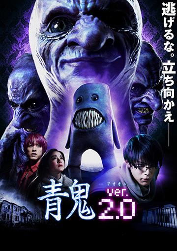 青鬼 ver.2.0(購入版)